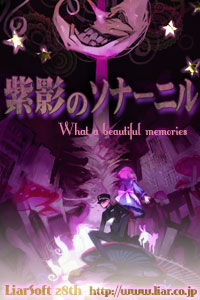 紫影のソナーニル -What a beautiful memories-